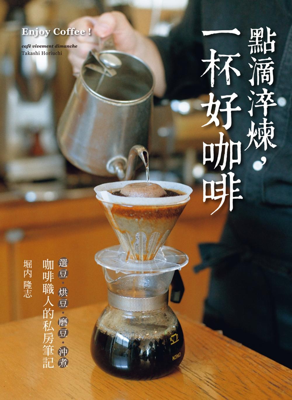 點滴淬煉,一杯好咖啡:「選豆.烘豆....
