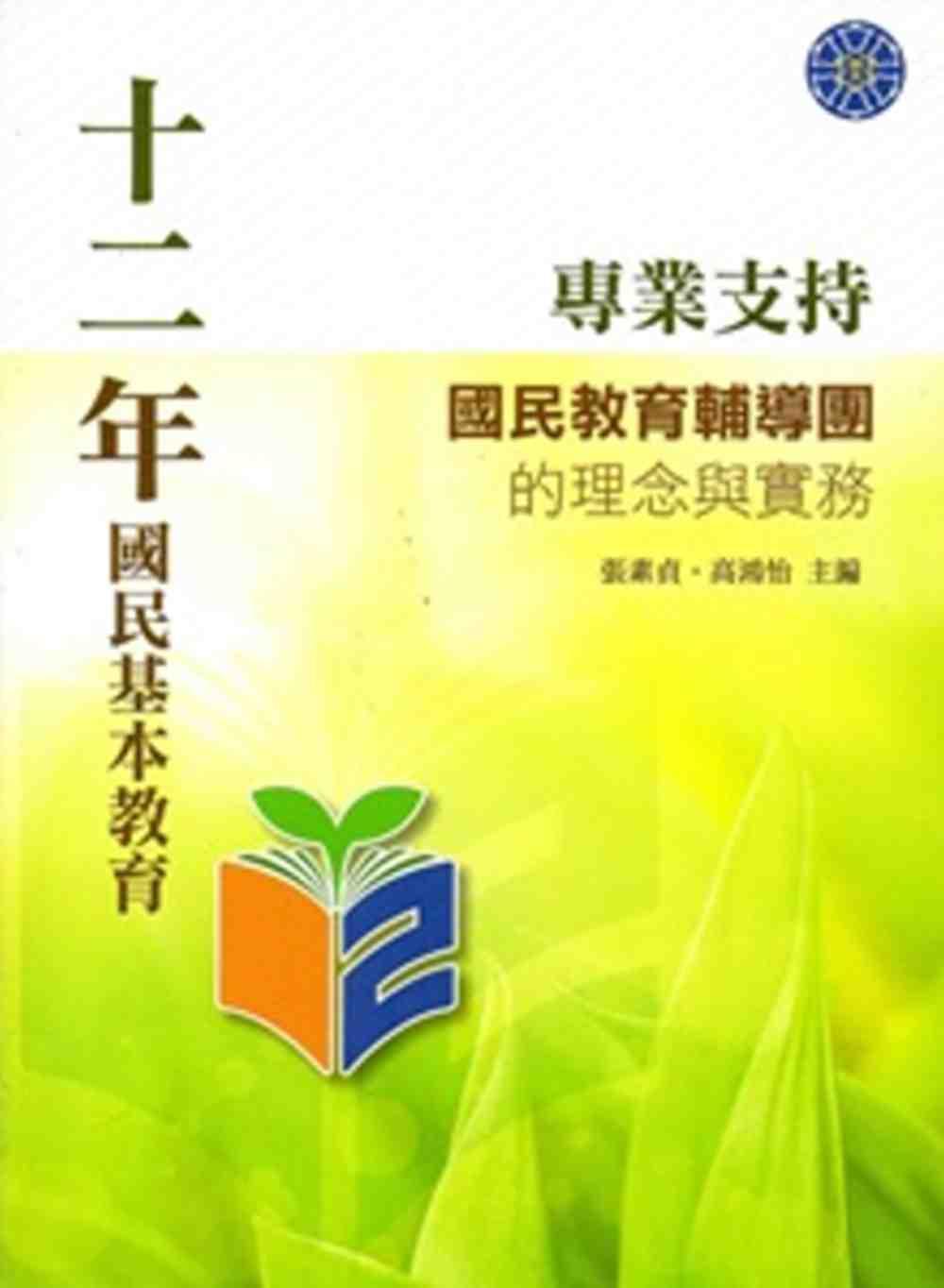 十二年國民基本教育專業支持:國民教育輔導團的理念與實踐