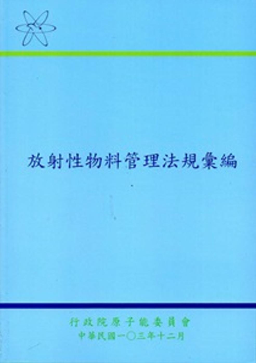 放射性物料管理法規彙編[第五版]