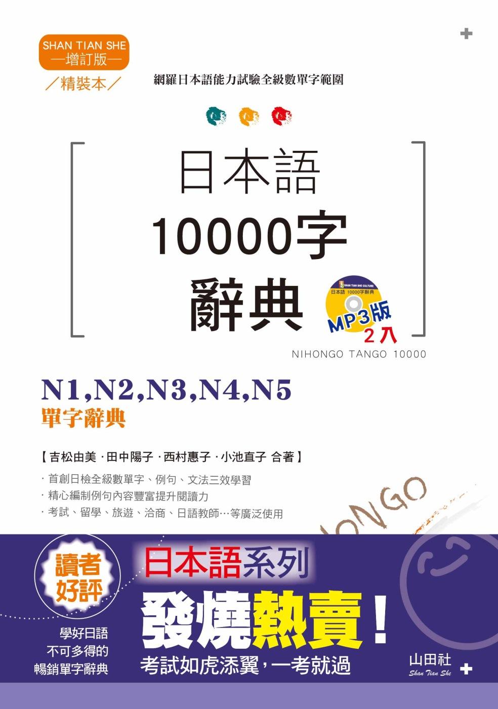精裝本 增訂版 日本語10000字辭典:N1,N2,N3,N4,N5單字辭典(25K+MP3)