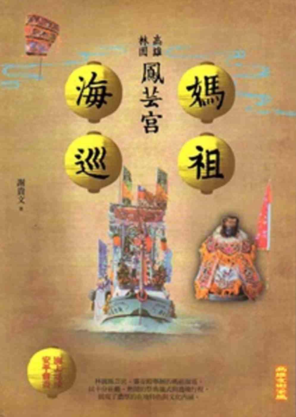 高雄林園鳳芸宮媽祖海巡(另開視窗)