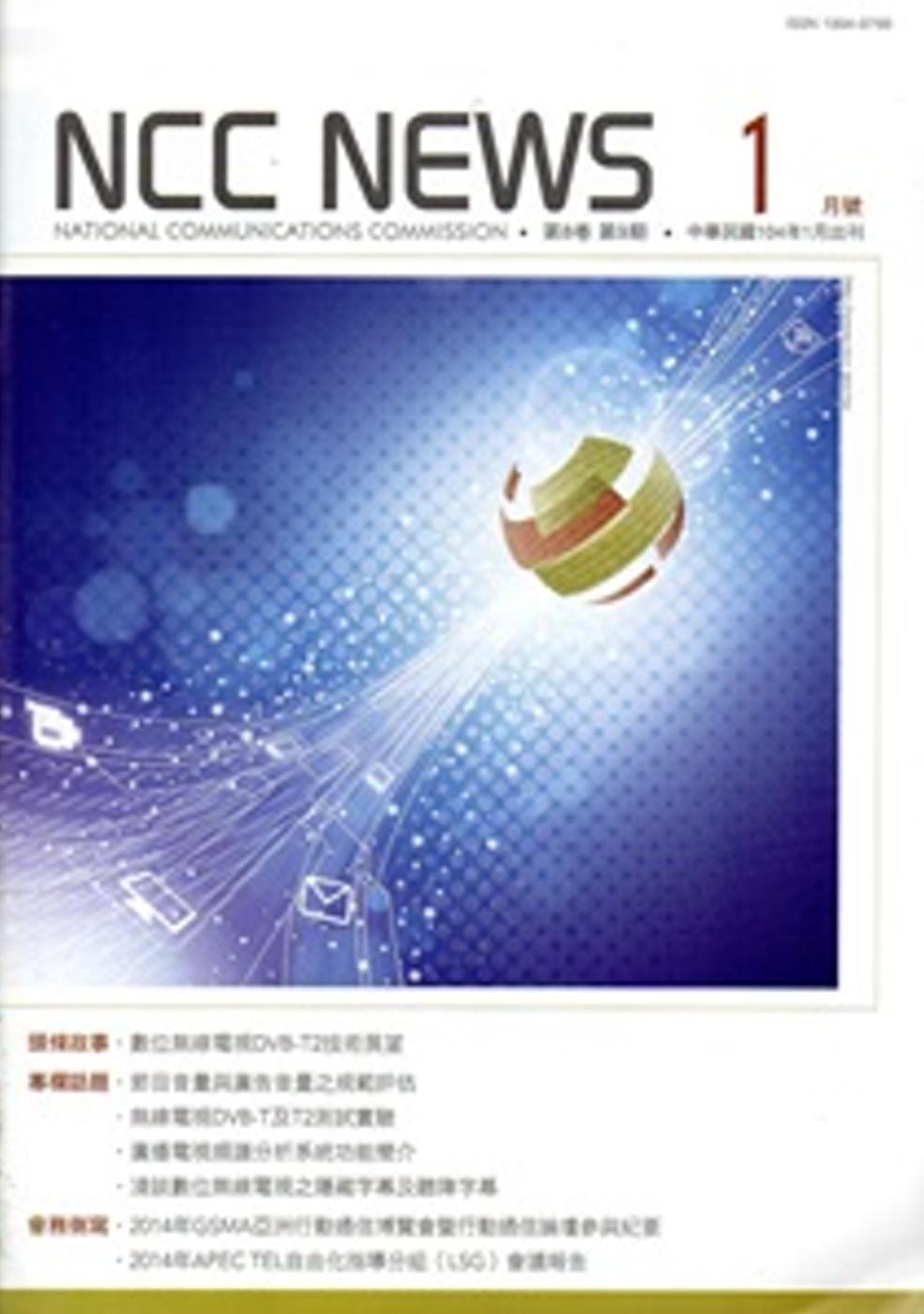 NCC NEWS第8卷09期1月號(104.01)