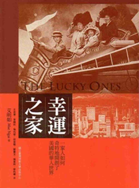 幸運之家:一家人如何奇特地開創了美國的華人世界