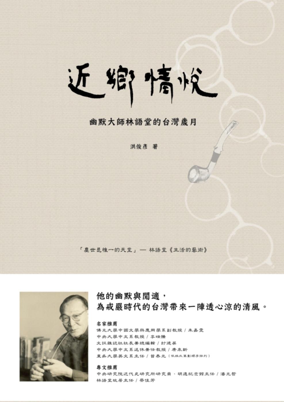 近鄉情悅:幽默大師林語堂的台灣歲月