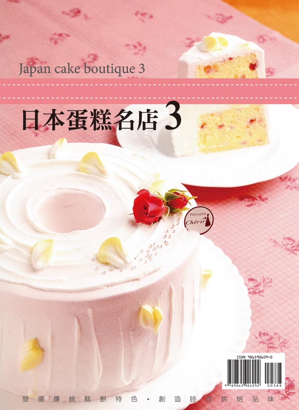 GATEUX系列叢書15:日本蛋糕名店3