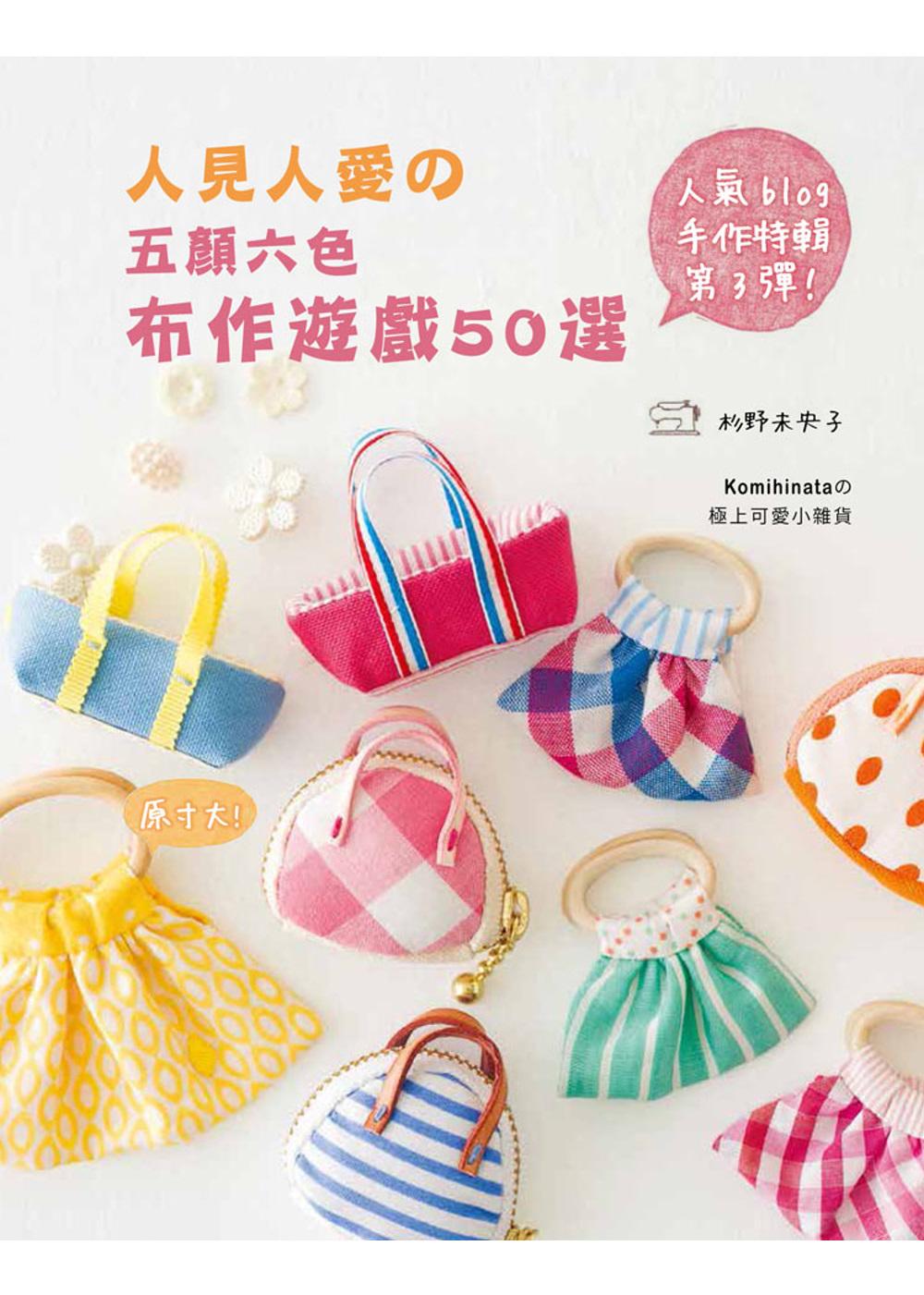 人見人愛の五顏六色布作遊戲50選 Komihinataの極上可愛小雜貨