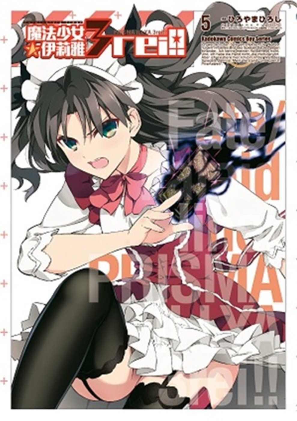 Fate kaleid liner 魔法少女~伊莉雅3rei^!^! ^(5^)