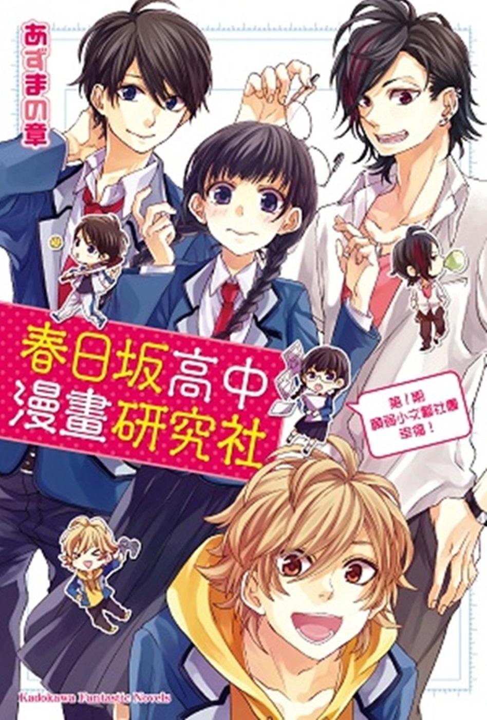 春日?高中漫畫研究社 第1期 願弱小文化社團幸福!01