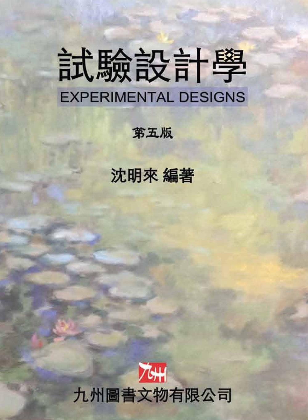 試驗設計學(第五版)