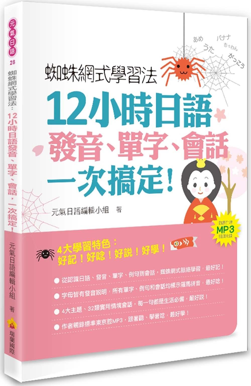 蜘蛛網式學習法:...