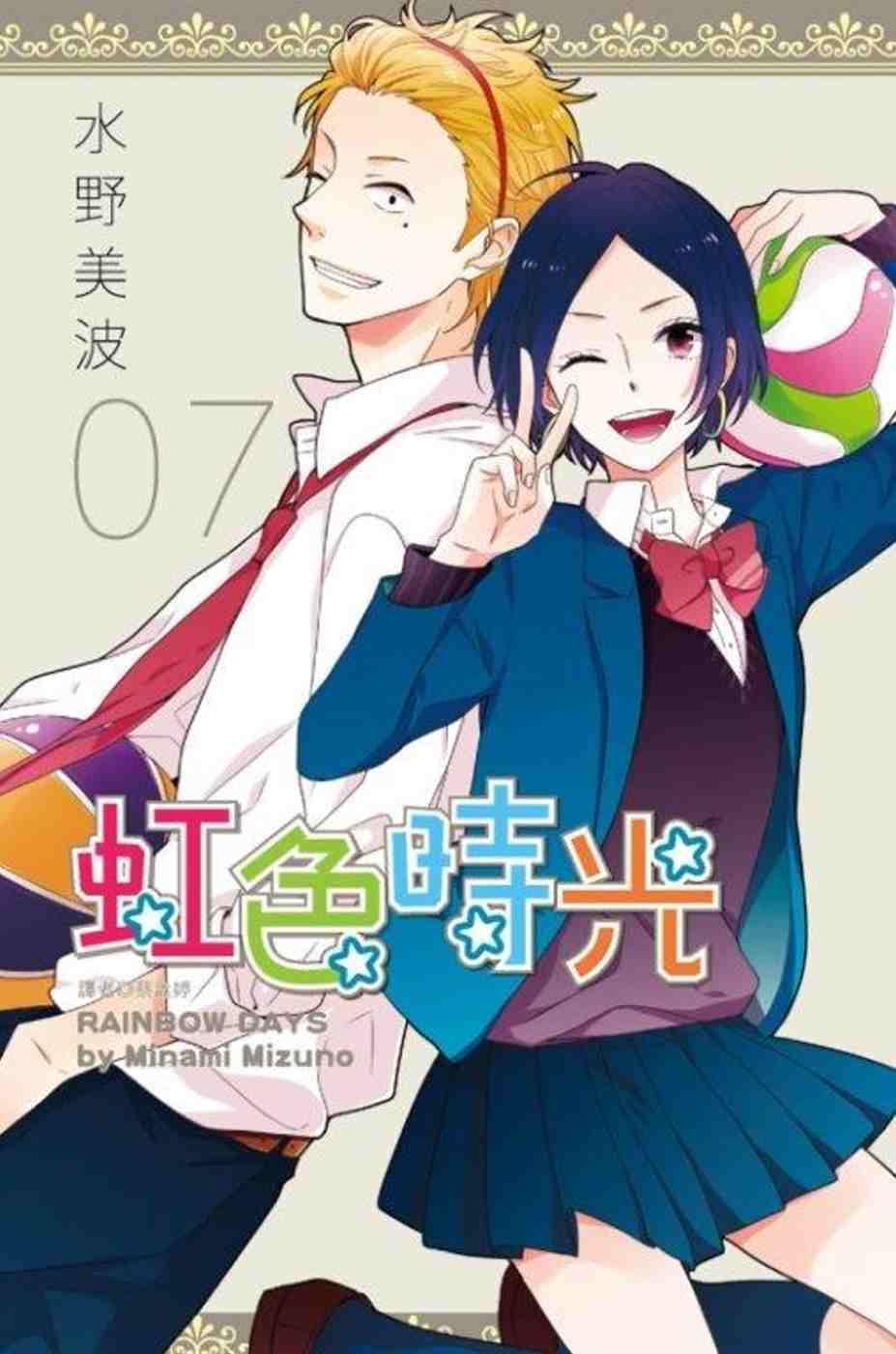 虹色時光(07)