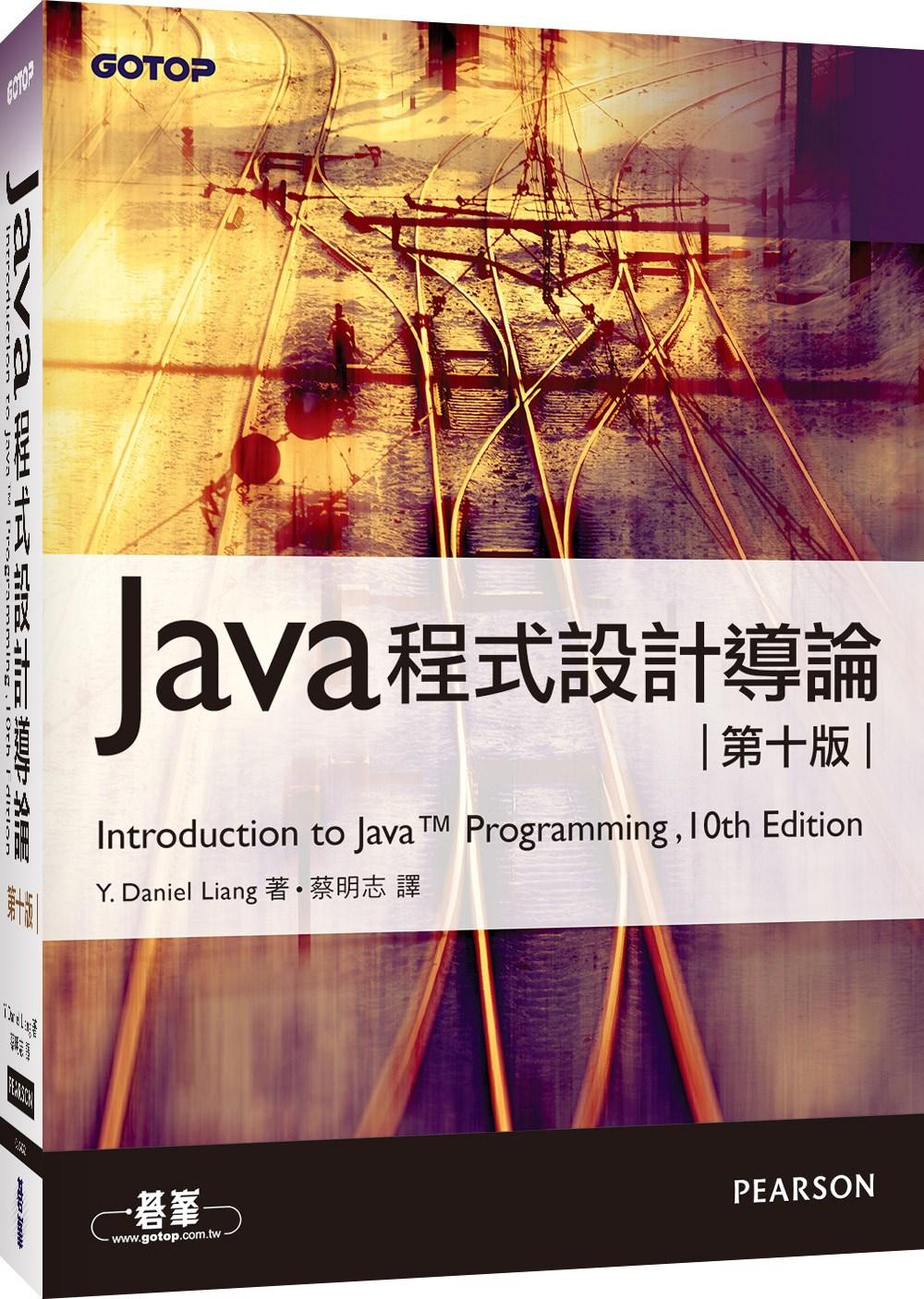 Java程式設計導論(第十版)