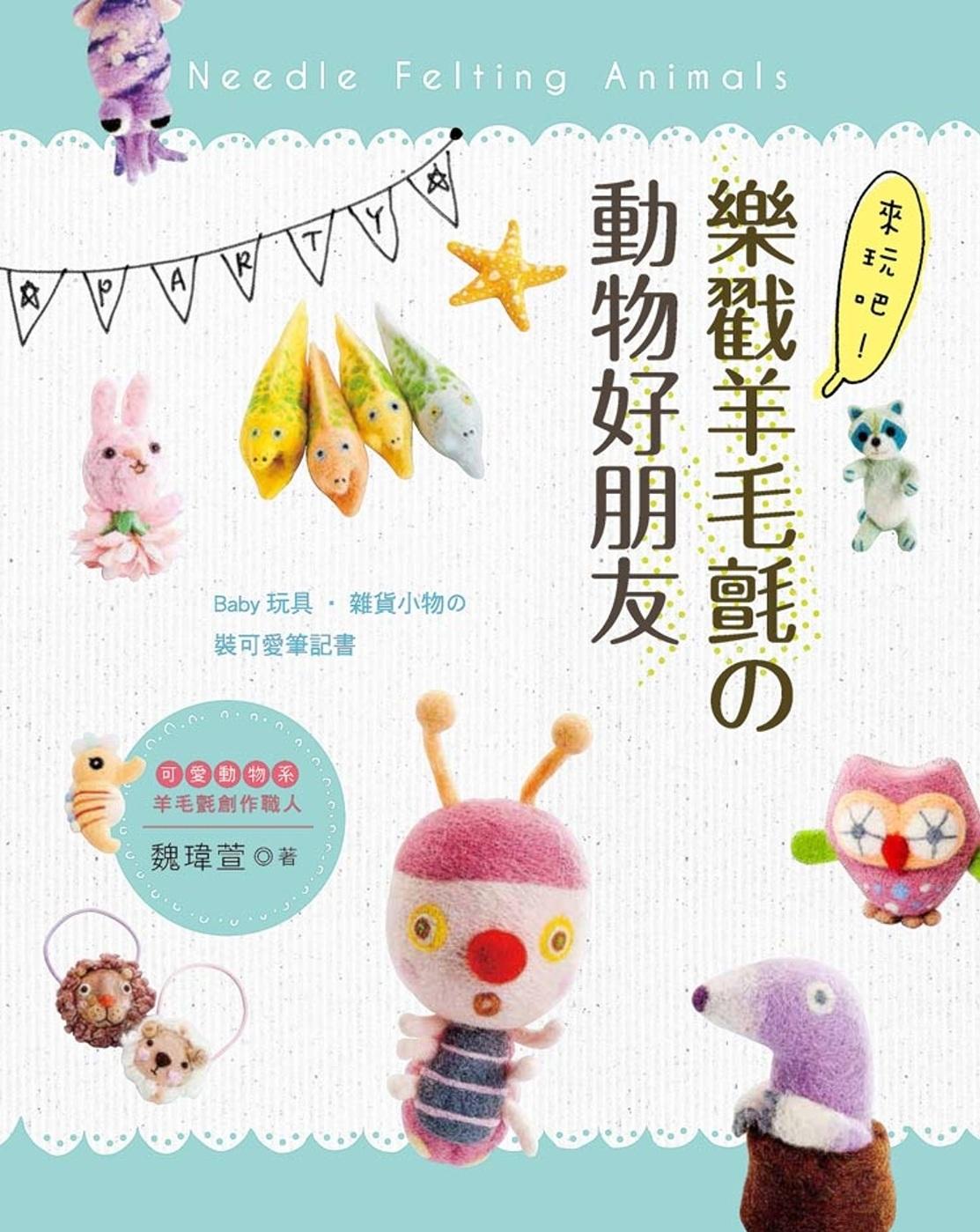 來玩吧^!樂戳羊毛氈の動物好朋友:Baby玩具.雜貨小物の裝可愛筆記書