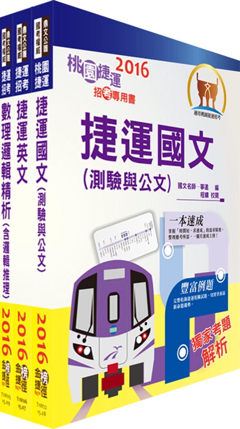 106年桃園捷運招考(共同科目)套書(贈題庫網帳號、雲端課程)