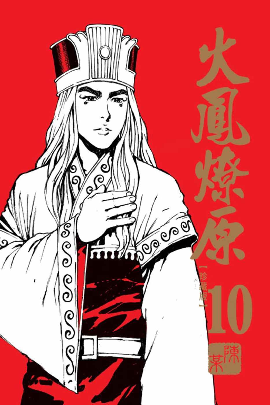 火鳳燎原 珍藏版10