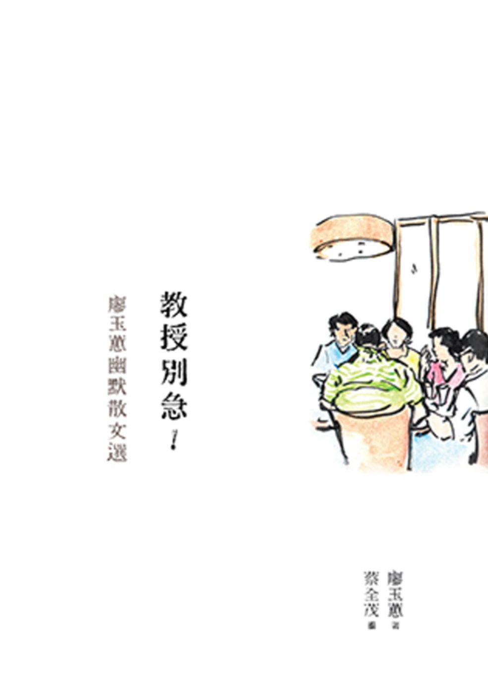 教授別急!:廖玉蕙幽默散文選