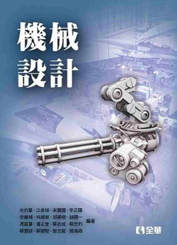 機械設計(第三版)