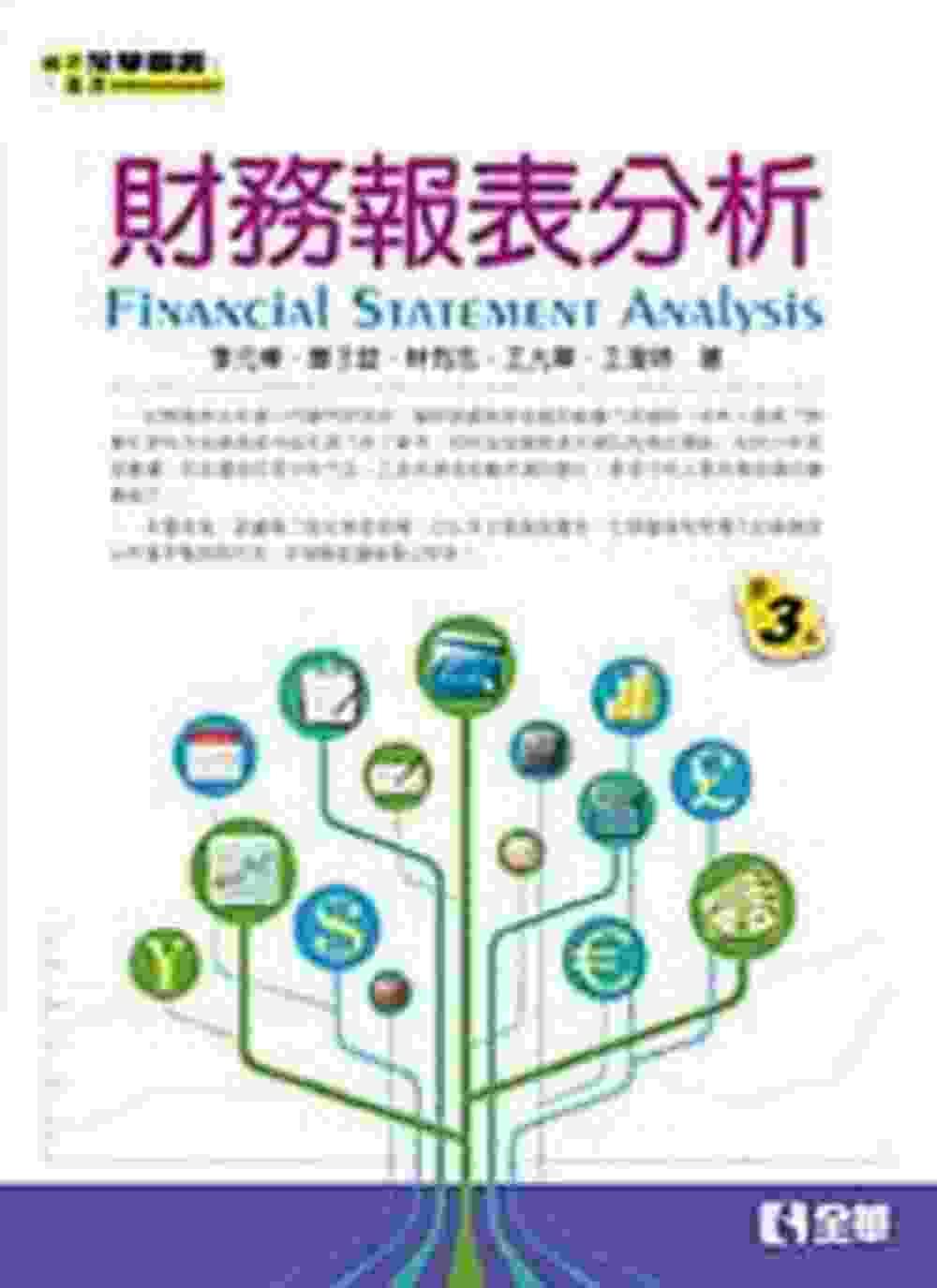財務報表分析(第三版)