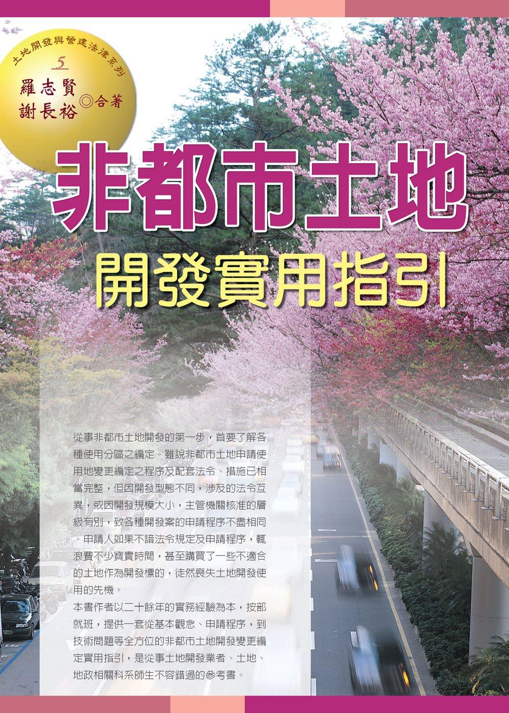 非都市土地開發實用指引(四版)