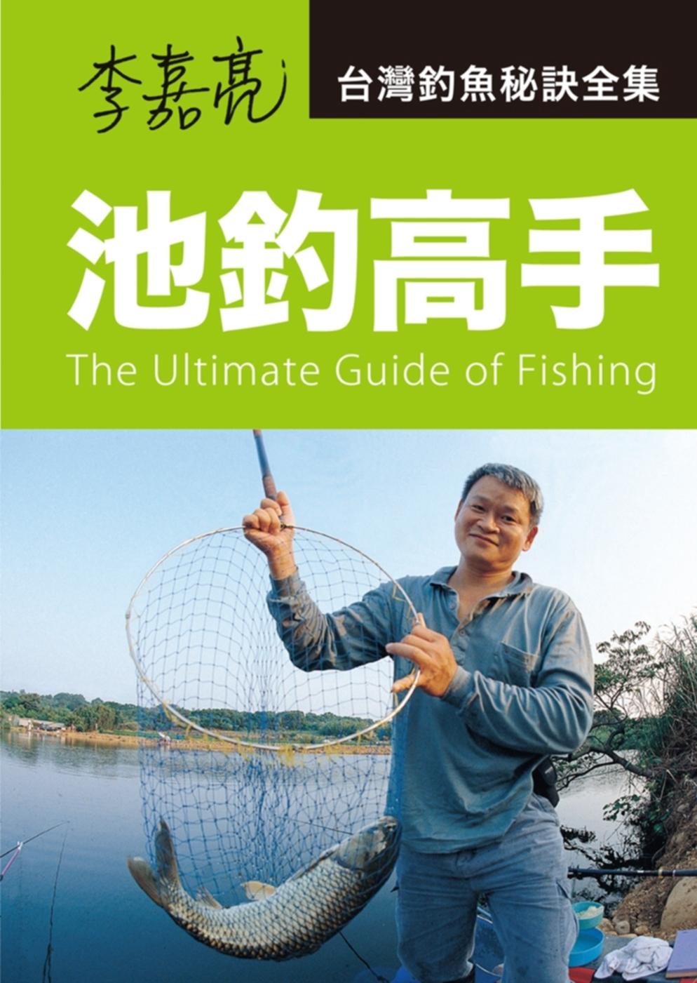 李嘉亮‧台灣釣魚秘訣全集:池釣高手