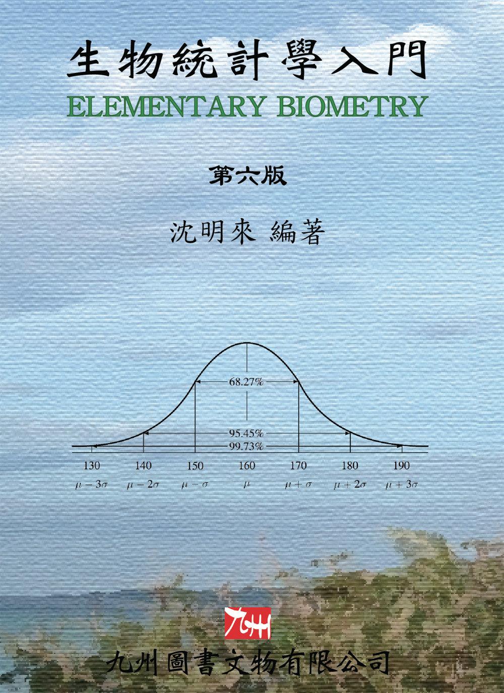 生物統計學入門 第六版