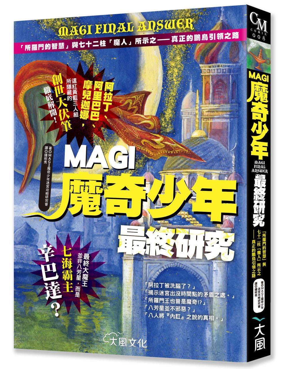 MAGI魔奇少年最終研究 「所羅門的智慧」與七十二柱「魔人」所示之──真正的鵬鳥引領之路