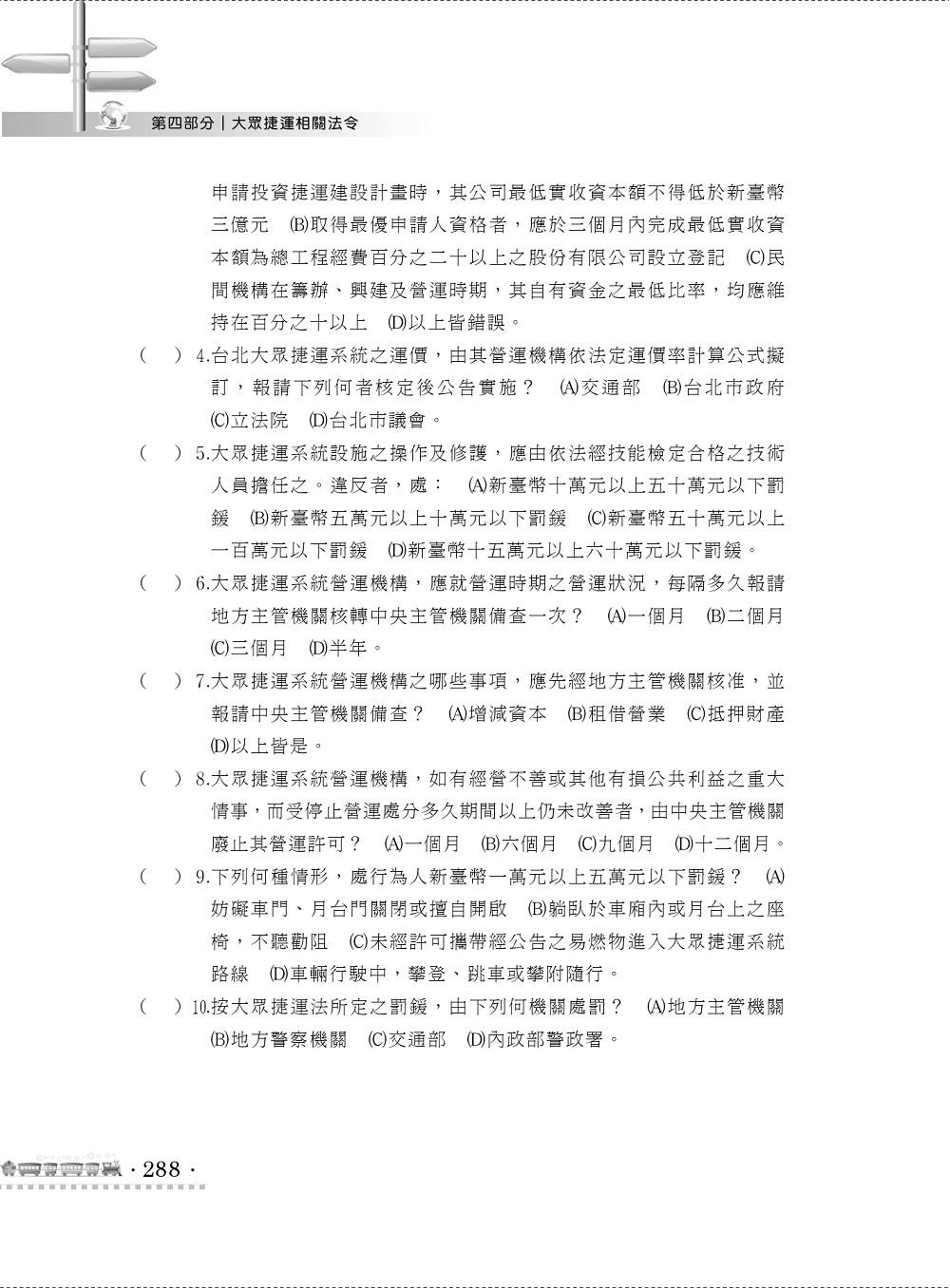《107年桃園捷運招考【大眾捷運概論】(核心考點完善編輯.最新試題精準解析)(4版)》 商品條碼,ISBN:9789574549351