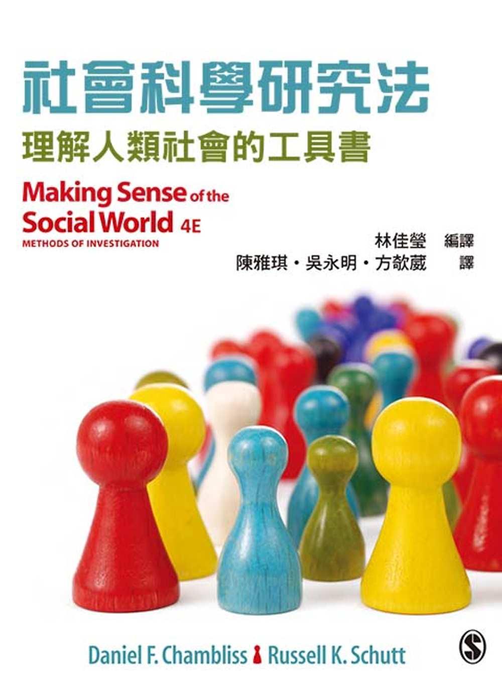 社會科學研究法:理解人類社會的工具書