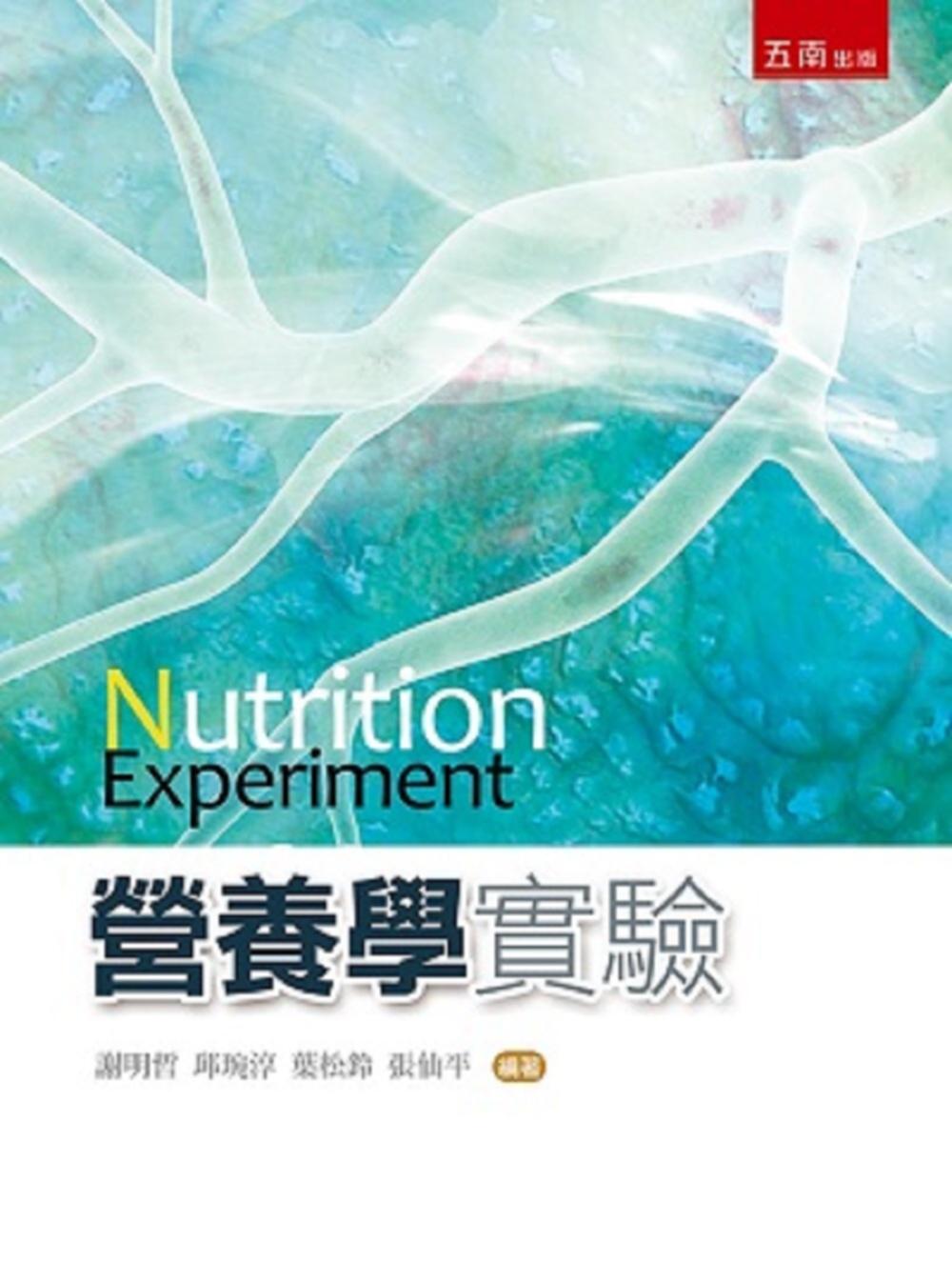 營養學實驗