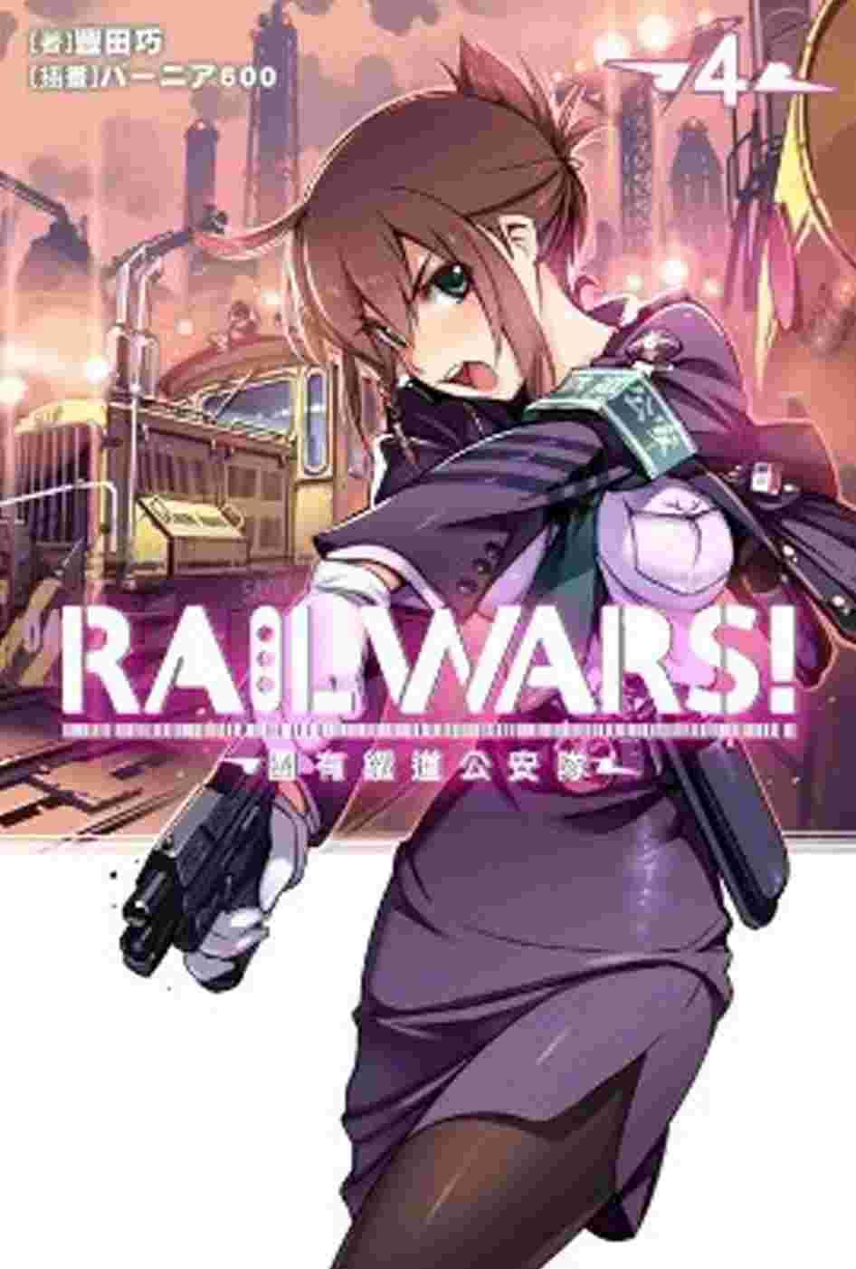 RAIL WARS^!國有鐵道公安隊^(04^)