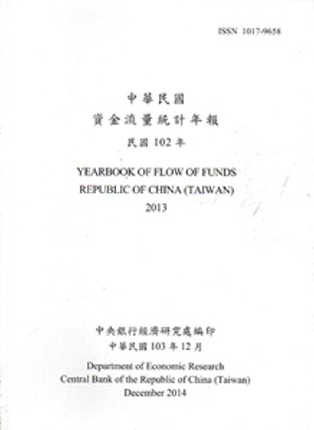 中華民國資金流量統計年報103年12月(民國102年)