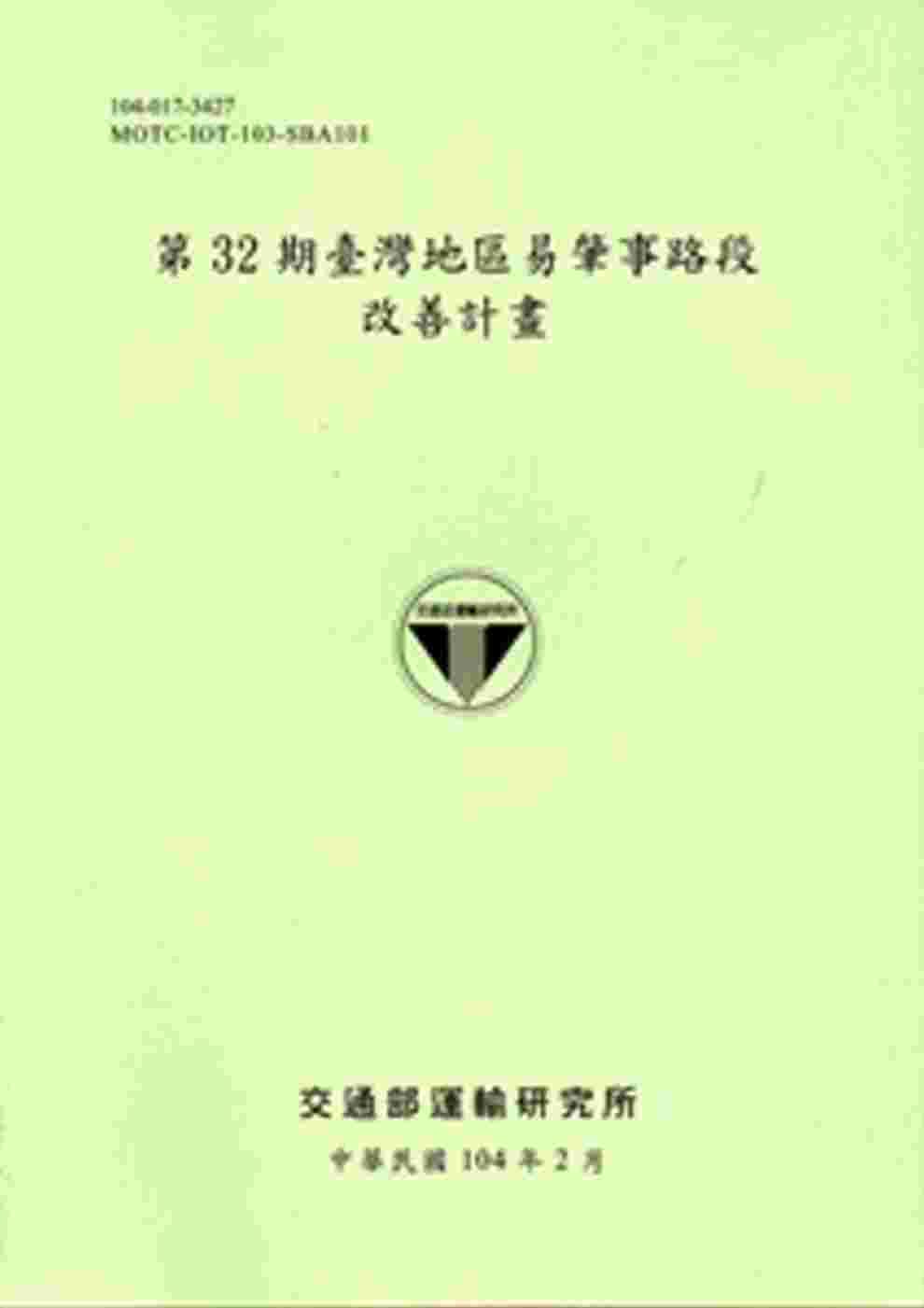 第32期臺灣地區易肇事路段改善計畫[104淺綠]