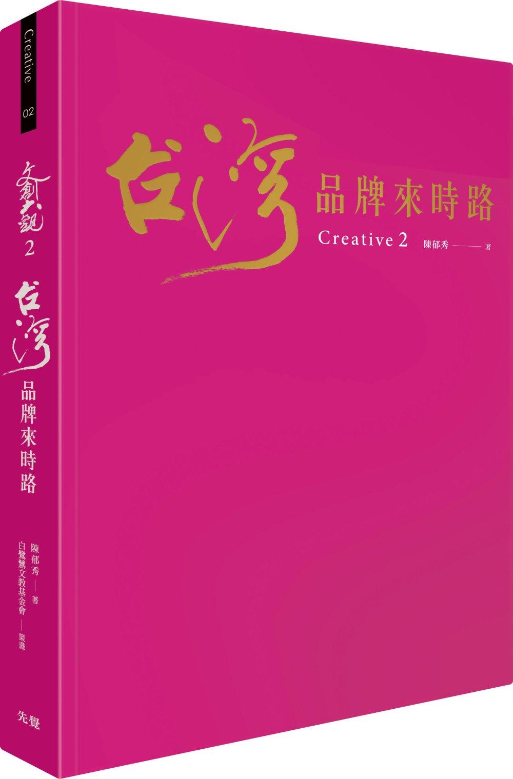 文創大觀2:台灣品牌來時路