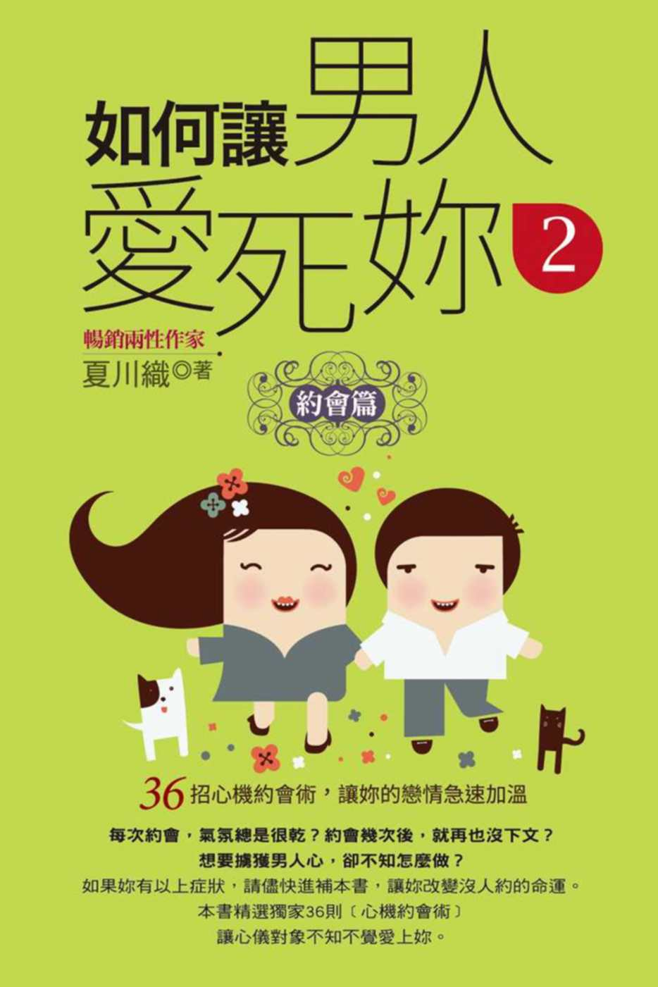 如何讓男人愛死妳(2)約會篇(口袋書):36招心機約會術,讓妳的戀情急速加溫