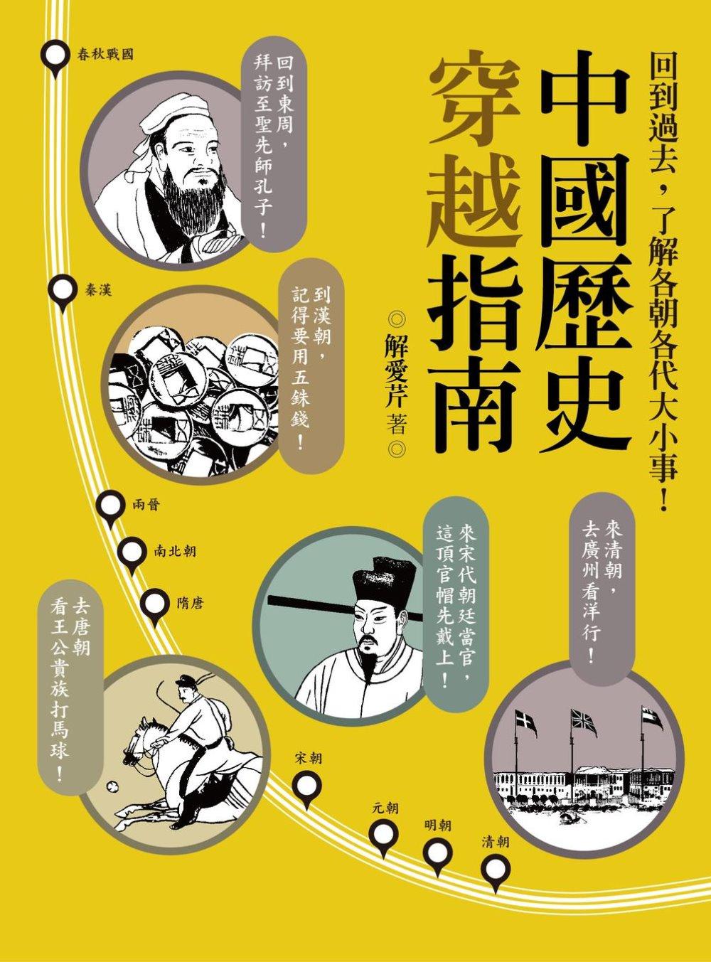 中國歷史穿越指南