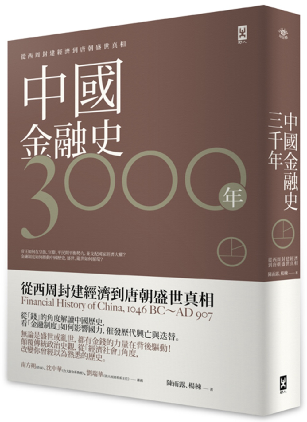 中國金融史3000年[上]:從西周封建經濟到唐朝盛世真相