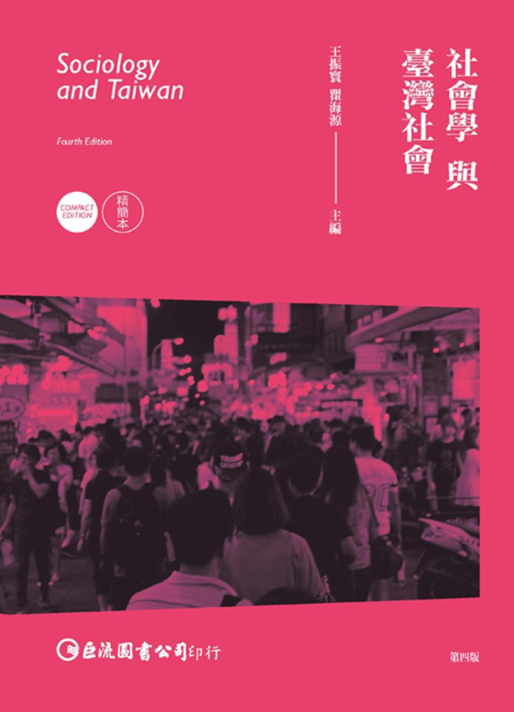 社會學與臺灣社會...