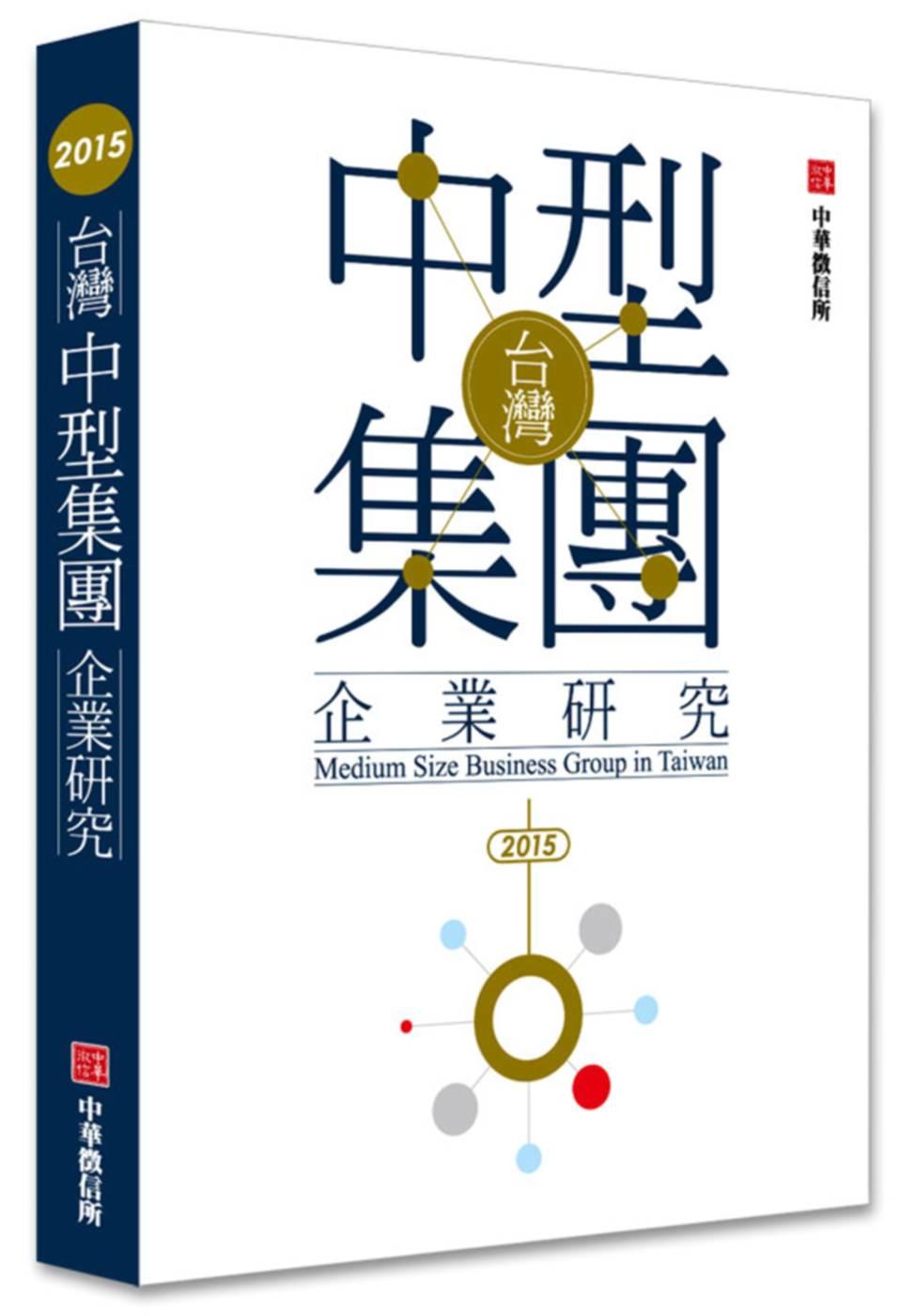 2015年台灣中型集團企業研究(附贈網路資料庫使用帳號)