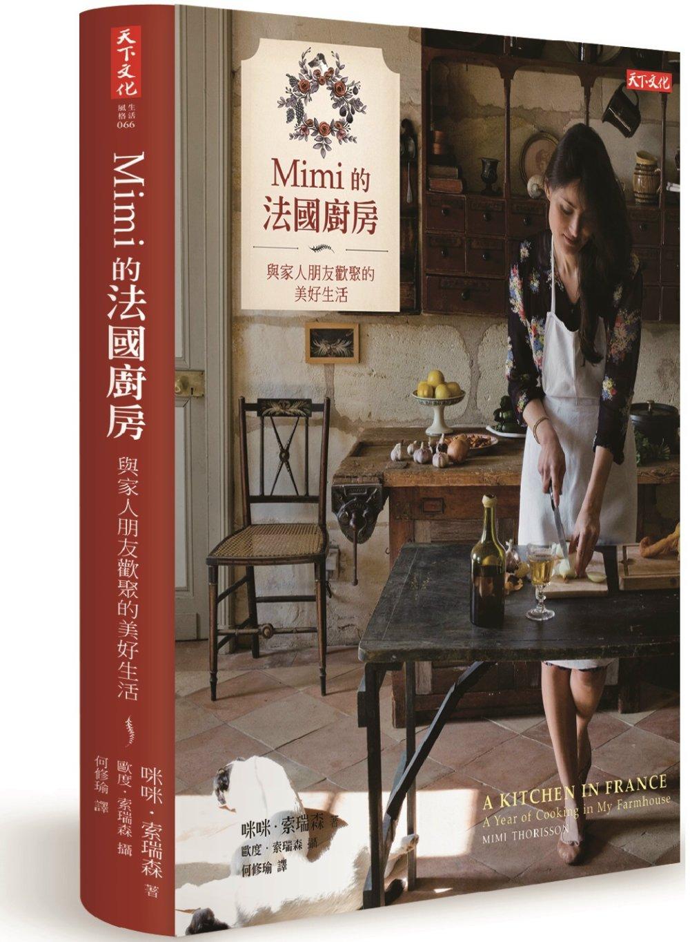 Mimi的法國廚房:與家人朋友歡聚的美好生活