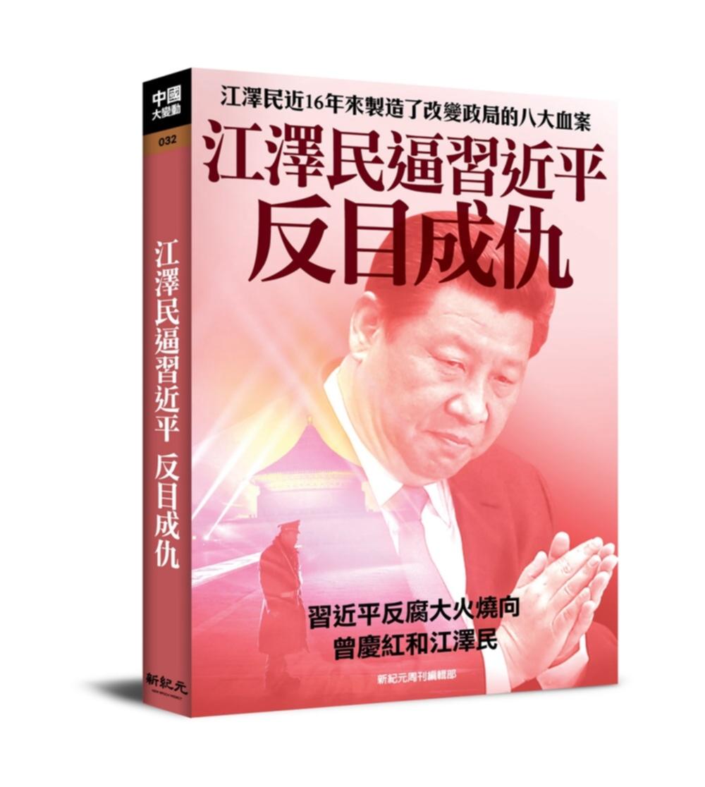 江澤民逼習近平反目成仇