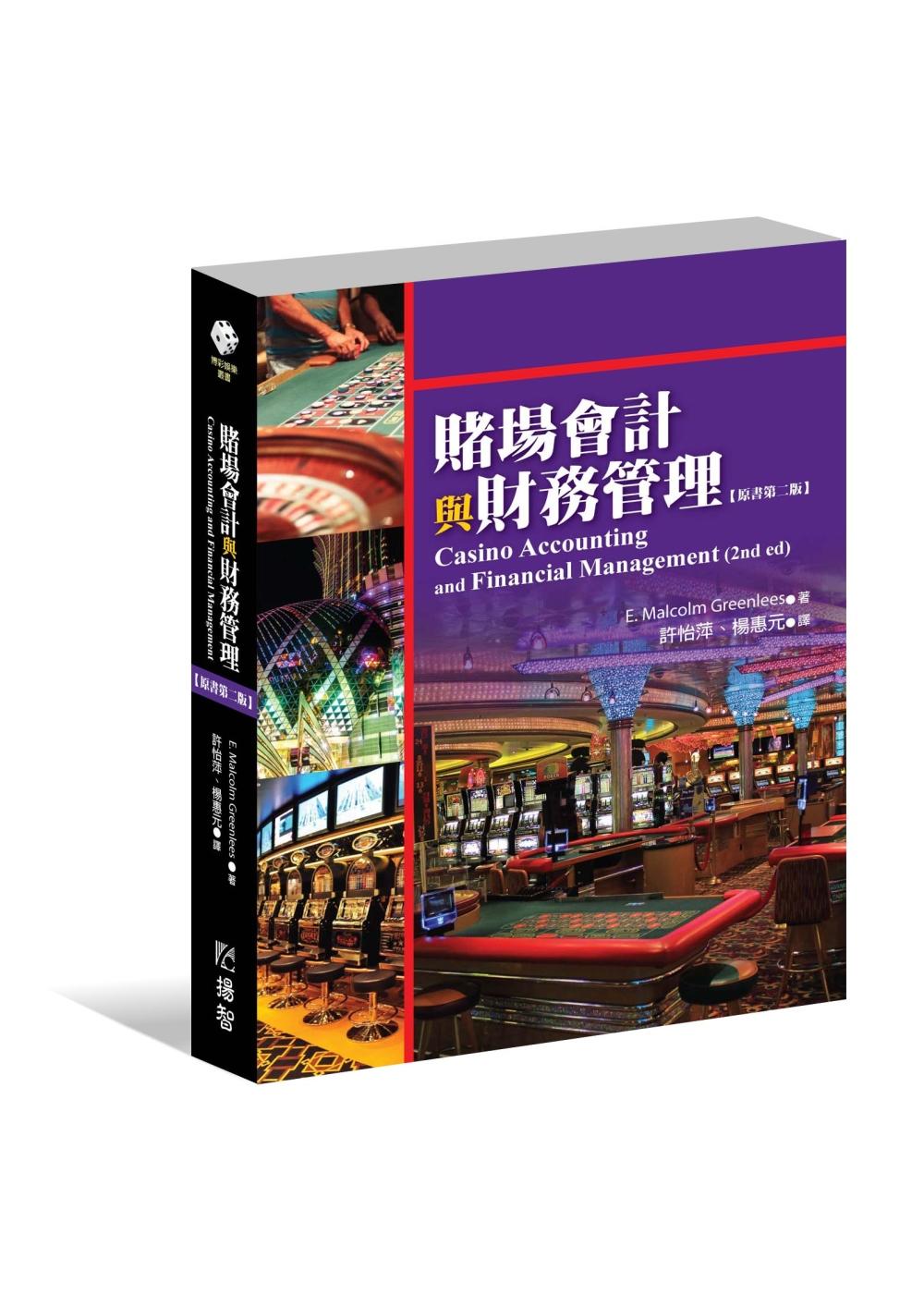 賭場會計與財務管理 (原書第二版)