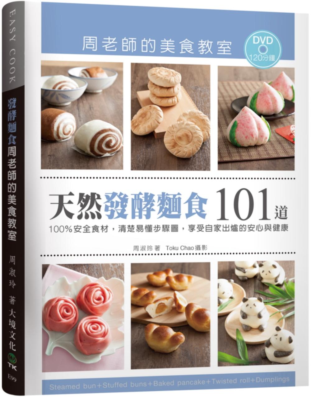 「天然發酵麵食101道」周老師的美食教室:100%安全食材,清楚易懂步驟圖,享受自家出爐的安心與健康(附120分鐘DVD)