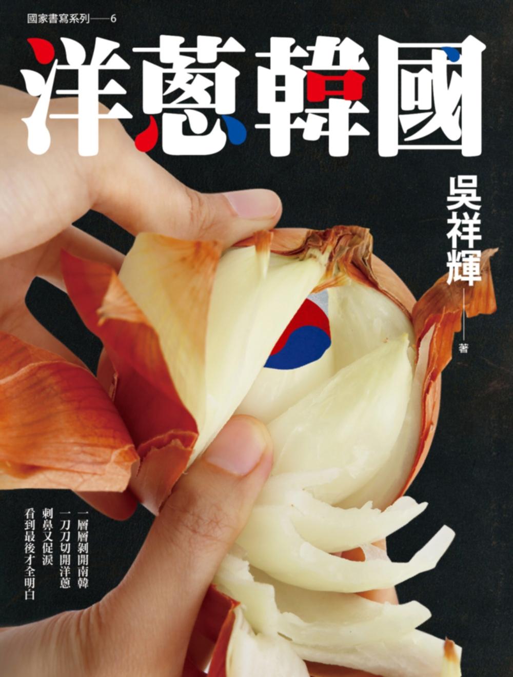 洋蔥韓國(另開視窗)