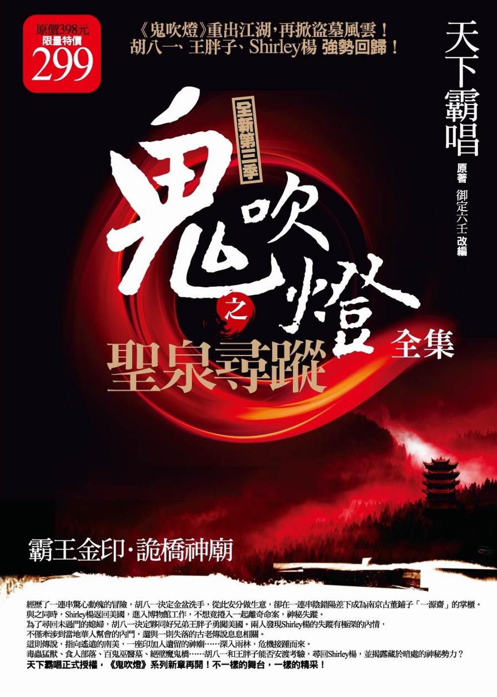 鬼吹燈之聖泉尋蹤全集(限量特價合售版)