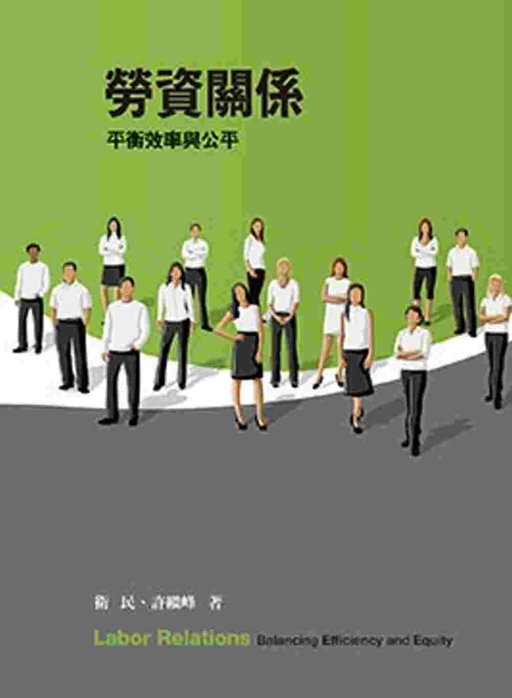 勞資關係:平衡效率與公平(4/e)