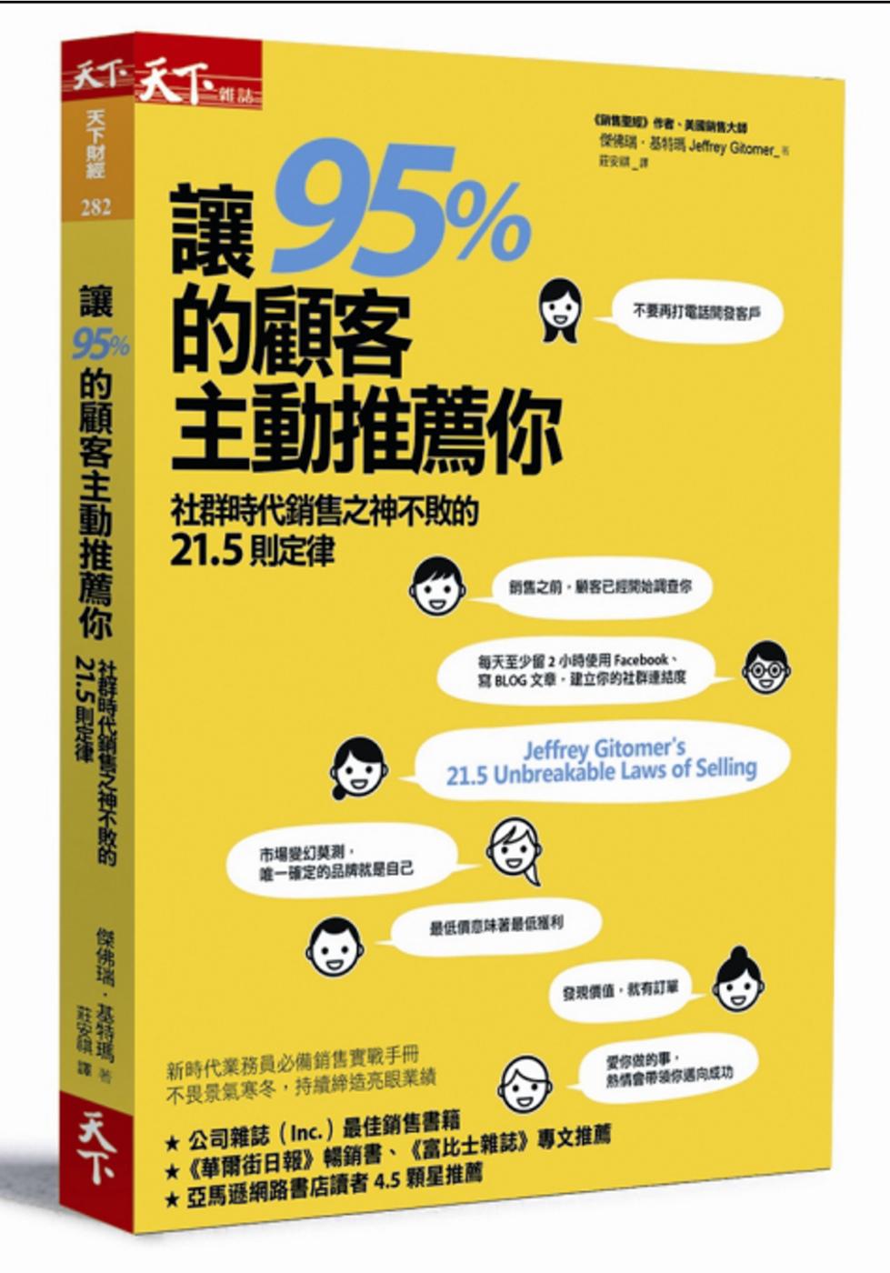 ◤博客來BOOKS◢ 暢銷書榜《推薦》讓95%的顧客主動推薦你:社群時代銷售之神不敗的21.5則定律