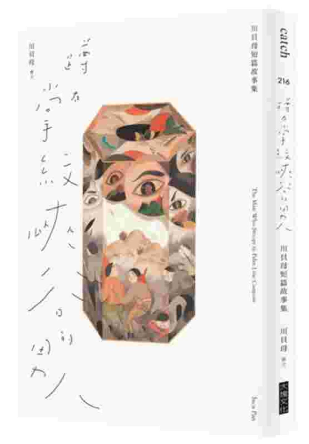 ◤博客來BOOKS◢ 暢銷書榜《推薦》蹲在掌紋峽谷的男人:川貝母短篇故事集