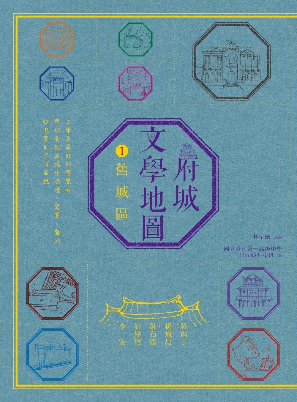 府城文學地圖 1:舊城區