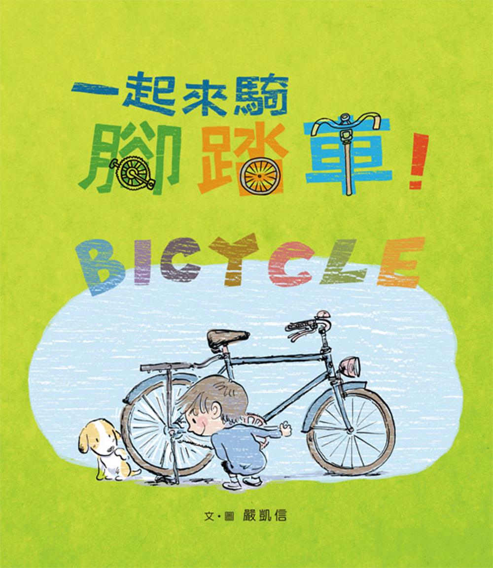 一起來騎腳踏車!