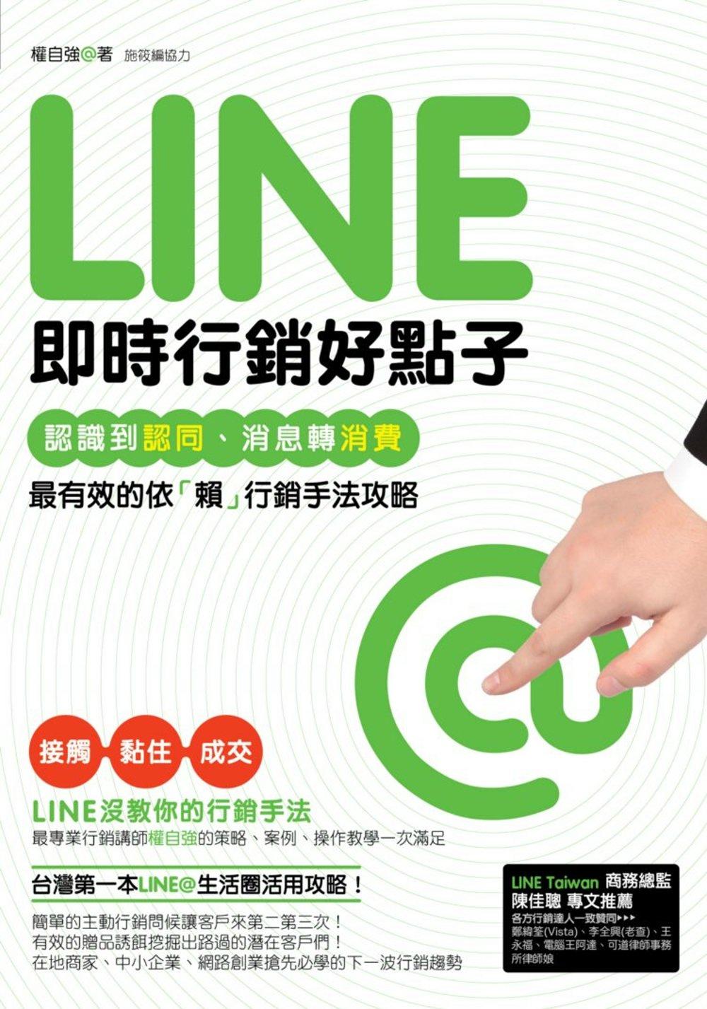 Line即時行銷好點子:認識到認同、消息轉消費,最有效的依「賴」行銷手法攻略